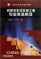 材料成形及控制工程专业英语阅读