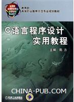 C语言程序设计实用教程
