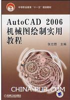 AutoCAD2006机械图绘制实用教程