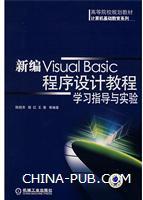 新编VisualBasic程序设计教程学习指导与实验