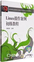 Linux操作案例初级教程