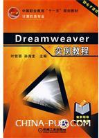 Dreamweaver实例教程