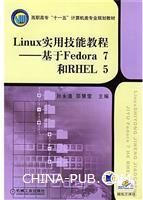 Linux实用技能教程――基于Fedora和RHEL5