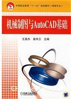 机械制图与AutoCAD基础
