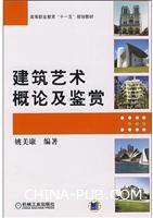 建筑艺术概论及鉴赏