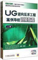 UG逆向反求工程案例导航视频教程上、下册