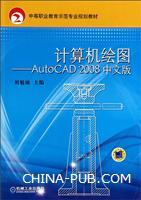 计算机绘图――AutoCAD2008中文版