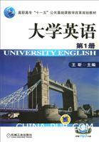 大学英语第1册