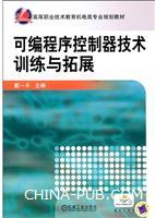 可编程序控制器技术训练与拓展