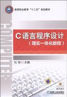 C语言程序设计(理实一体化教程)