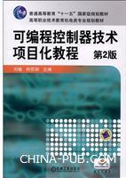 可编程控制器技术项目化教程第2版