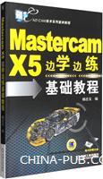 MastercamX5边学边练基础教程