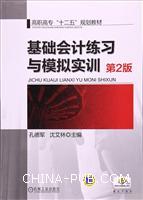 基础会计练习与模拟实训(第2版)