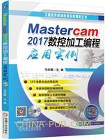 Mastercam 2017数控加工编程应用实例