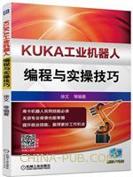KUKA工业机器人编程与实操技巧
