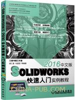 SolidWorks2016中文版快速入门实例教程