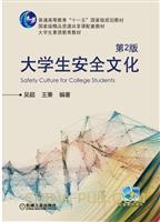 大学生安全文化 第2版