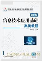 信息技术应用基础――案例教程  第2版