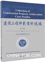 建设工程仲裁案例选编第三辑