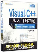 VisualC++从入门到精通(第4版)(配光盘)(软件开发视频大讲堂)