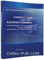 法国现代语言学思想(1865-1965)及其对中国语言学的影响研究