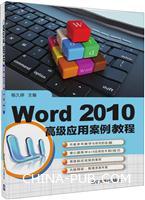 Word2010高级应用案例教程