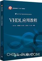 VHDL应用教程