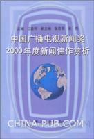 [特价书]中国广播电视新闻奖2000年度新闻佳作赏析
