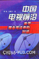 中国电视前沿:关于理念与运作的对话