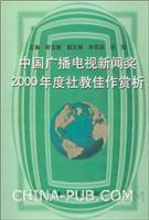 [特价书]中国广播电视新闻奖2000年度社教佳作赏析