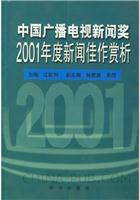 [特价书]中国广播电视新闻奖2001年度新闻佳作赏析