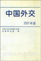 [特价书]中国外交(2001年版)