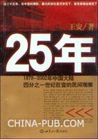 25年:1978-2002年中国大陆四分之一世纪巨变的民间观察