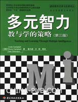 多元智力教与学的策略:第3版