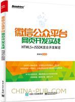 微信公众平台网页开发实战――HTML5+JSSDK混合开发解密
