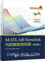MATLAB/Simulink与控制系统仿真(第4版)