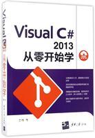 VisualC#2013从零开始学