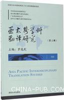 亚太跨学科翻译研究(第三辑)