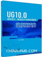 UG10.0造型设计、模具设计与数控编程实例精讲