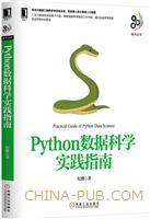 (特价书)Python数据科学实践指南
