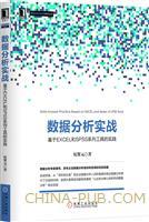 (特价书)数据分析实战:基于EXCEL和SPSS系列工具的实践