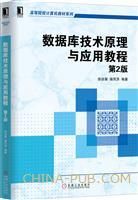 (特价书)数据库技术原理与应用教程 (第2版)