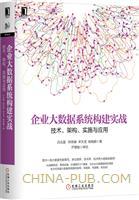(特价书)企业大数据系统构建实战:技术、架构、实施与应用