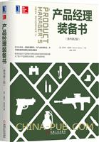 产品经理装备书(原书第2版)