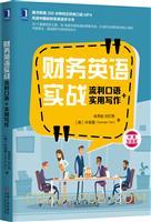 (特价书)财务英语实战:流利口语+实用写作