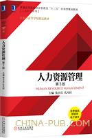 (www.wusong999.com)人力资源管理(第3版)