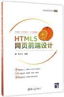 HTML5网页前端设计(Web前端开发技术丛书)
