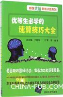 优等生必学的速算技巧大全(最强大脑思维训练系列)