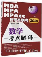 2018MBA、MPA、MPAcc管理类联考数学考点解码