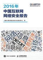 2016年中国互联网网络安全报告